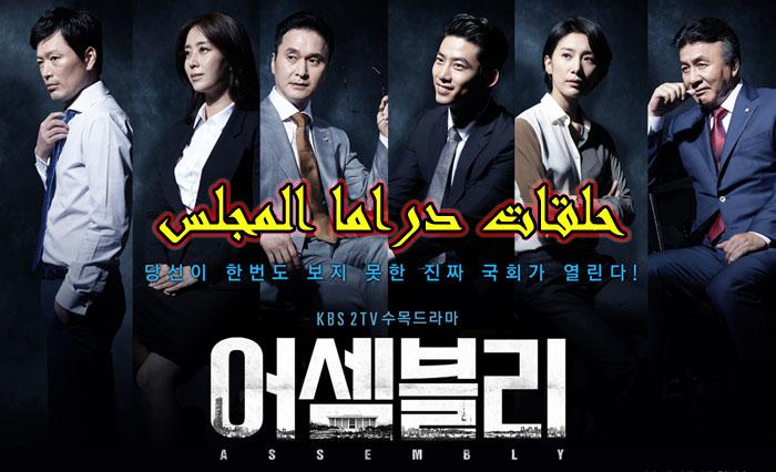 -حلقات-مسلسل-المجلس-Assembly-Episodes-مترجم.jpg