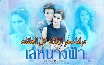 جميع حلقات مسلسل سحر الملاك Leh Nang Fah Episodes مترجم