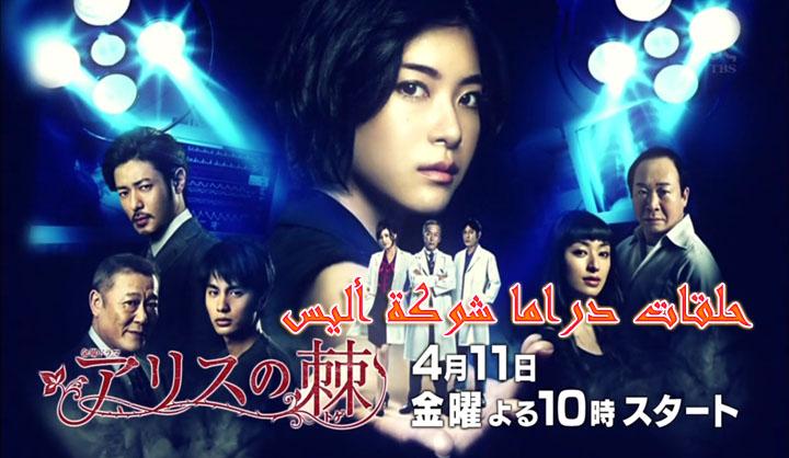 -حلقات-مسلسل-شوكة-أليس-Alice-No-Toge-Episodes-مترجم.jpg
