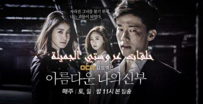 جميع حلقات | مسلسل | عروستي الجميلة | My Beautiful Bride – Episodes | مترجم