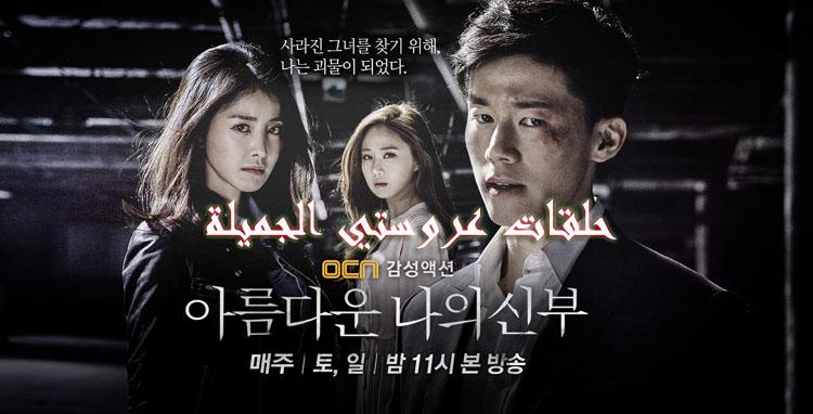 جميع حلقات   مسلسل   عروستي الجميلة   My Beautiful Bride – Episodes   مترجم