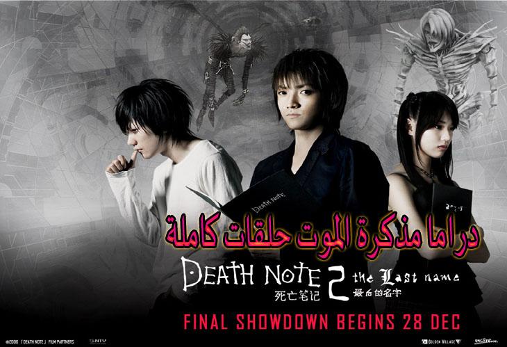 جميع حلقات مسلسل مذكرة الموت Death Note Episodes مترجم