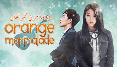 جميع حلقات   مسلسل   مربي البرتقال   Orange Marmalade – Episodes   مترجم