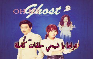 جميع حلقات مسلسل يا شبحي Oh My Ghost Episodes مترجم