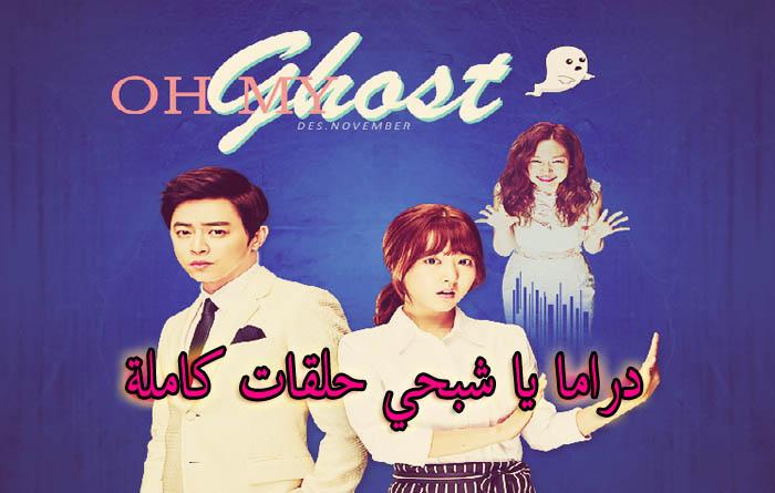 -حلقات-مسلسل-يا-شبحي-Oh-My-Ghost-Episodes-مترجم.jpg