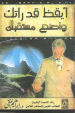 كتاب أيقظ قدراتك وإصنع مستقبلك – إبراهيم الفقي