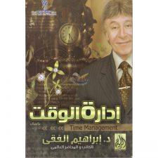 كتاب إدارة الوقت – المؤلف الدكتور إبراهيم الفقي