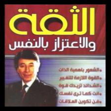 كتاب الثقة والإعتزاز بالنفس – الكاتب إبراهيم الفقي