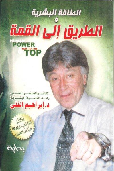 كتاب الطاقة البشرية والطريق إلى القمة – إبراهيم الفقي