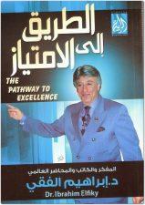 كتاب الطريق إلى الإمتياز – إبراهيم الفقي