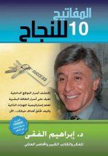 كتاب المفاتيح 10 العشرة للنجاح – إبراهيم الفقي