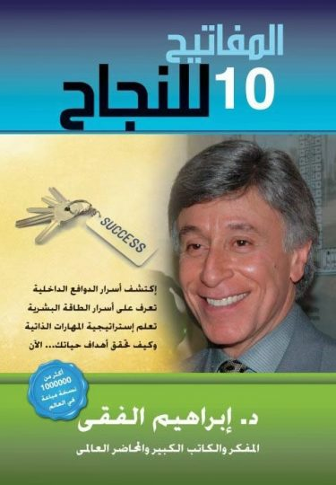 -المفاتيح-10-العشرة-للنجاح-إبراهيم-الفقي.jpg