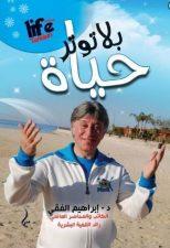 كتاب حياة بلا توتر – إبراهيم الفقي