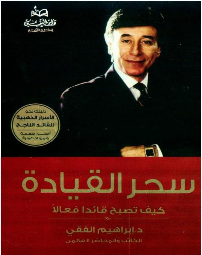 كتاب سحر القيادة – إبراهيم الفقي