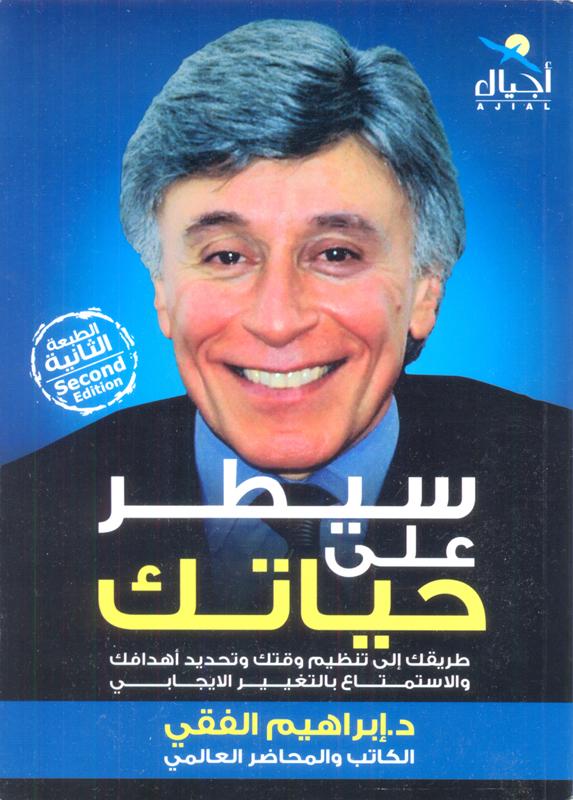 كتاب سيطر على حياتك – إبراهيم الفقي