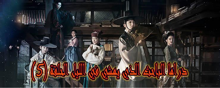 مسلسل | الباحث الذي يمشي في الليل – الحلقة (5) Scholar Who Walks the Night – Episode | مترجم