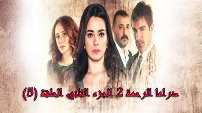مسلسل | الرحمة الجزء 2 – الحلقة (5) | مدبلج