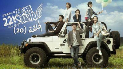 مسلسل | الهدف السامي – الحلقة (20) Aim High – Episode | مترجم