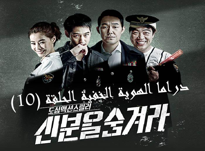 مسلسل   الهوية الخفية – الحلقة (10) Hidden Identity – Episode   مترجم