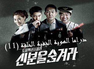 مسلسل | الهوية الخفية – الحلقة (11) Hidden Identity – Episode | مترجم