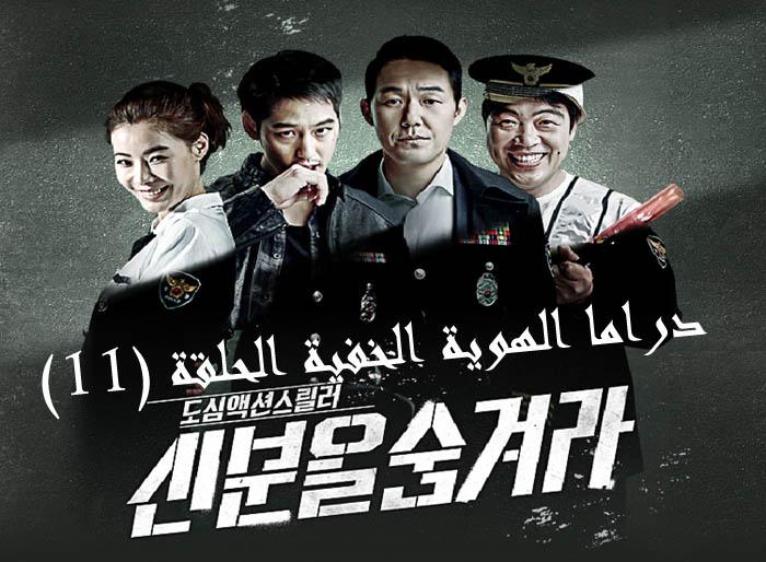 -الهوية-الخفية-الحلقة-11-Hidden-Identity-Episode-مترجم.jpg
