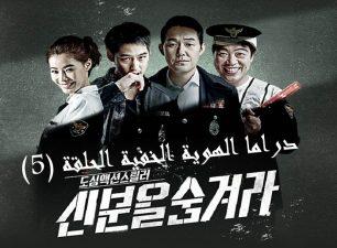 مسلسل | الهوية الخفية – الحلقة (5) Hidden Identity – Episode | مترجم