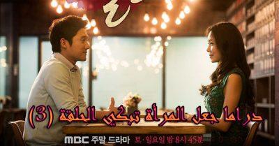 مسلسل | جعل المرأة تبكي – الحلقة (3) Make a Woman Cry – Episode | مترجم