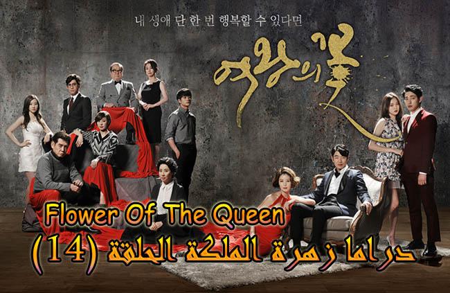 -زهرة-الملكة-الحلقة-14-Flower-Of-The-Queen-Episode-مترجم.jpg
