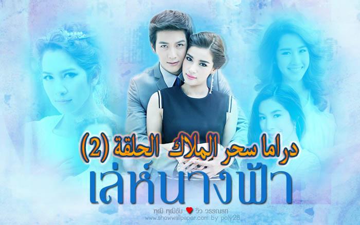 مسلسل سحر الملاك الحلقة 2 Leh Nang Fah – Angel Magic Episode مترجم