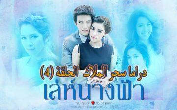 مسلسل سحر الملاك الحلقة 4 Leh Nang Fah – Angel Magic Episode مترجم