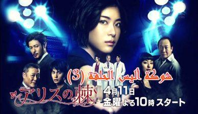 مسلسل   شوكة أليس – الحلقة (3) Alice No Toge – Episode   مترجم