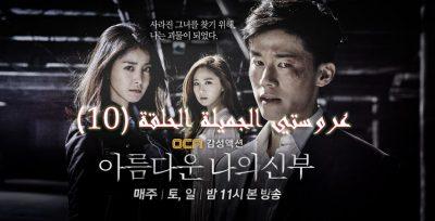 مسلسل عروستي الجميلة الحلقة (10) My Beautiful Bride Episode مترجم