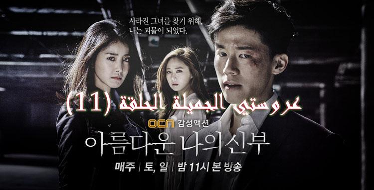 مسلسل عروستي الجميلة الحلقة (11) My Beautiful Bride Episode مترجم