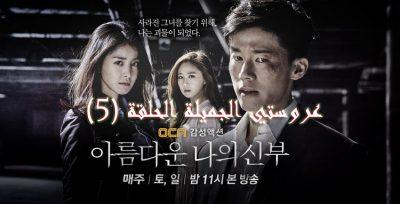 مسلسل عروستي الجميلة الحلقة (5) My Beautiful Bride Episode مترجم