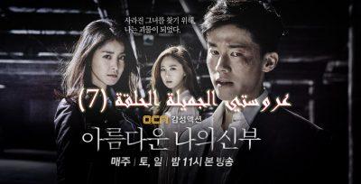 مسلسل عروستي الجميلة الحلقة (7) My Beautiful Bride Episode مترجم