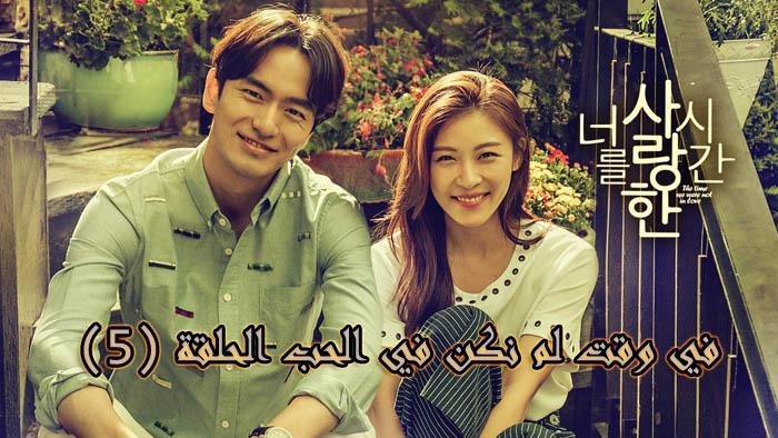 -في-وقت-لم-نكن-في-الحب-الحلقة-5-The-Time-We-Were-Not-In-Love-Episode-مترجم.jpg