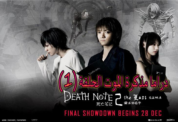 -مذكرة-الموت-الحلقة-1-Desu-Noto-Death-Note-Episode-مترجم.jpg