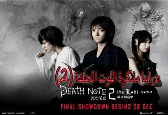 مسلسل | مذكرة الموت – الحلقة (2) Death Note – Episode | مترجم