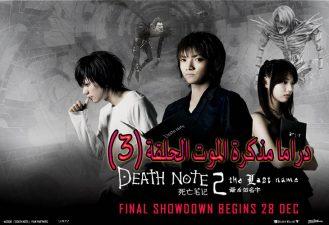 مسلسل | مذكرة الموت – الحلقة (3) Death Note – Episode | مترجم