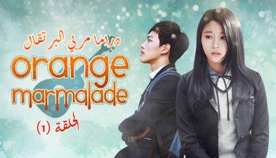 مسلسل | مربي البرتقال – الحلقة (1) Orange Marmalade – Episode | مترجم