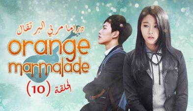 مسلسل | مربي البرتقال – الحلقة (10) Orange Marmalade – Episode | مترجم
