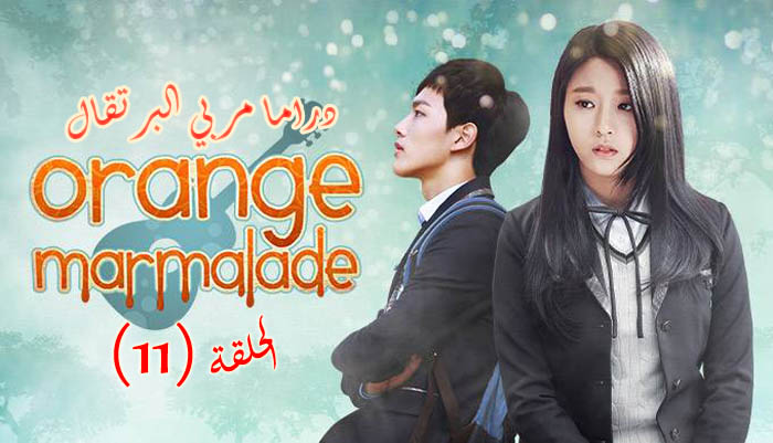 مسلسل | مربي البرتقال – الحلقة (11) Orange Marmalade – Episode | مترجم