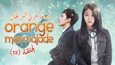 مسلسل | مربي البرتقال – الحلقة (12) Orange Marmalade – Episode | مترجم