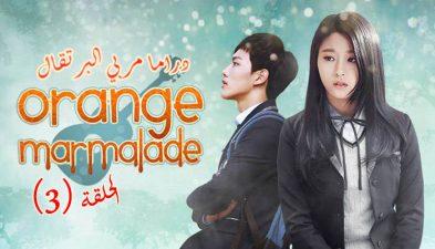 مسلسل | مربي البرتقال – الحلقة (3) Orange Marmalade – Episode | مترجم