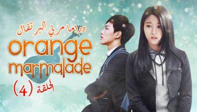 مسلسل | مربي البرتقال – الحلقة (4) Orange Marmalade – Episode | مترجم