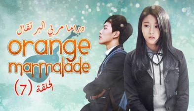 مسلسل | مربي البرتقال – الحلقة (7) Orange Marmalade – Episode | مترجم