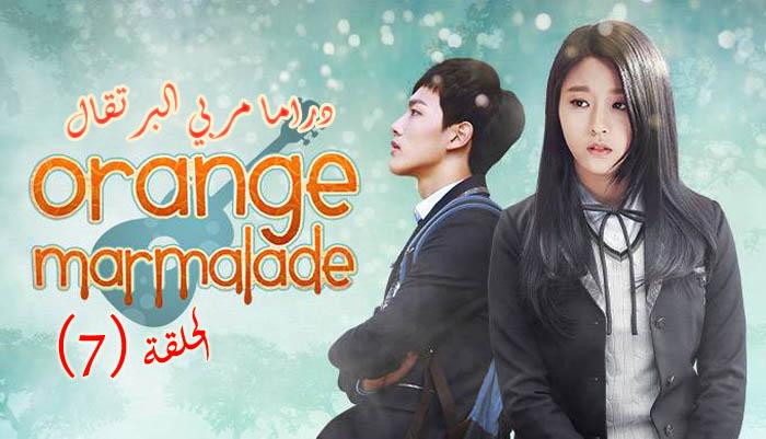 -مربي-البرتقال-الحلقة-7-Orange-Marmalade-Episode-مترجم.jpg
