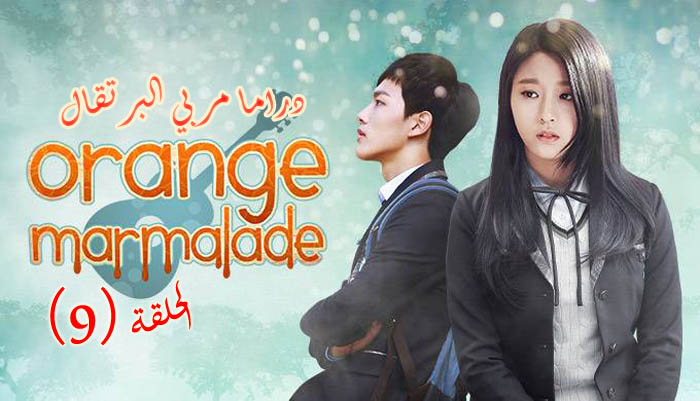 -مربي-البرتقال-الحلقة-9-Orange-Marmalade-Episode-مترجم.jpg