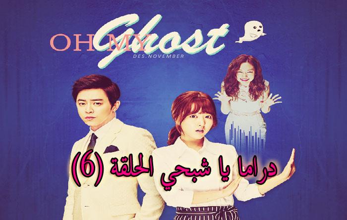 مسلسل يا شبحي الحلقة 6 Oh Naui Gwishinnim – Oh My Ghost Episode مترجم