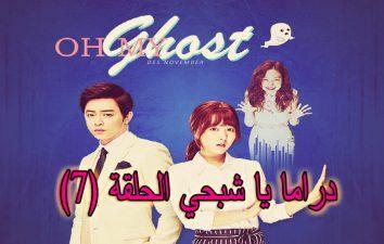 مسلسل | يا شبحي – الحلقة (7) Oh My Ghost – Episode | مترجم